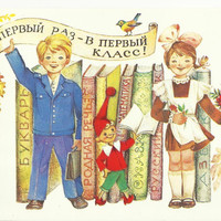 Vintage post card - Back to school - Soviet postcard - Russian card- greeting card - congratulation card- not used
