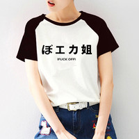 Japanese Harajuku Fuck Off Sister Woman Raglan Sleeve Letter Print T-shirt Female Clothes Girl Tokyo Mori Swag Japan Korean