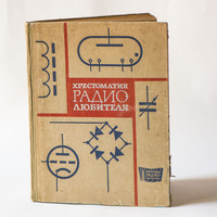 Handbook for Radio Amateurs, book about radios in Russian, book with illustrations, amateur radio hobby, antennas, electronic equipments
