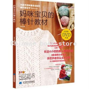 Chinese knitting skills Textbook Crochet needle book  baby needle Sweater book with DVD