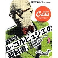 Casa Brutus Special Edition Le Corbusier's Textbook
