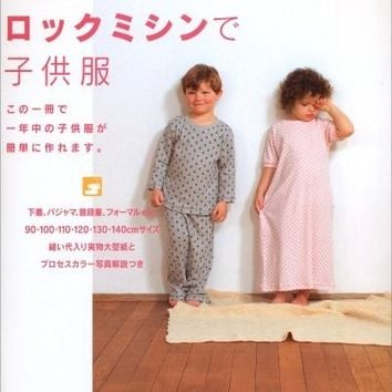 Lockstitch Children Clothes - Japanese Craft Book - Japanese Sewing Patterns for Boys & Girls - Kurai Muki - B270