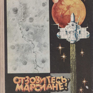 "P. Klushantsev ""Mars, Where Are You?!"", Handcover, 127 pages -- 1976. Condition 9/10"