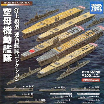 Takara Tomy 1/2000 Hobby Gacha Aircraft Carrier Task Force Gashapon 7 Collection Figure Set