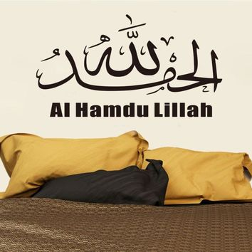 Islam Wall Stickers Home Decorations Muslim Bedroom Mosque Mural Art Vinyl Decals God Allah Bless Quran Arabic Quotes R6