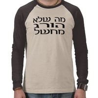 What Doesn't Kill You, Makes You Stronger :: Hebrew T-Shirt