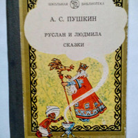 Fairy Tales by Pushkin, Vintage Illustrations Russian Kids Book print 1984