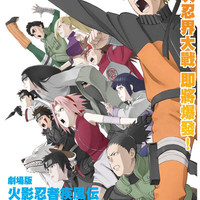 Naruto Shippuden Will of Fire Anime Poster 11x17