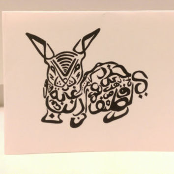 Bunny Card Arabic Calligraphy Original any occasion set (blank inside, folded card)
