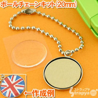 Your Original Charm Craft Kit Dome-Shaped Ball Chain (20mm)