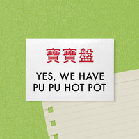 Funny Fridge Magnet. Hilarious Chinese Quote. Yes, we have Pu Pu Hot Pot