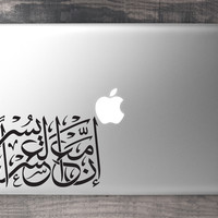 That With Hardship Comes Ease - Islamic Calligraphy Macbook Decal