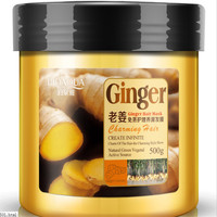 1PC Ginger Hair Mask From Steamed Care Nutrition Pour Oil Of Membrane Treatment With Repair Soft Hair Conditioner
