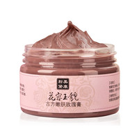 MEI KING Herbal Rose Whitening Cream Acne Remove Shrink Pores Cream Skin Mud Mask