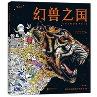 96 Pages Animal Coloring Book For Adults children Develop intelligence Relieve Stress Graffiti Painting Drawing books