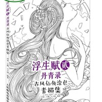 coloring books adult Chinese sketch line drawing book ancient beauty pencil drawing books  XianXia painted coloring art book