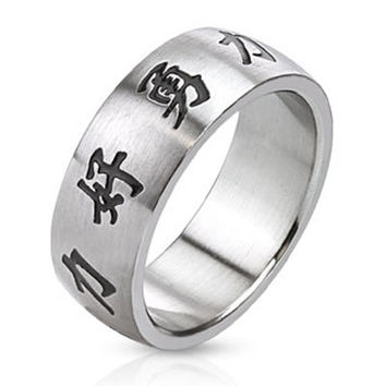 Bravery Love Strength – Engraved Chinese characters bravery love strength brushed stainless steel men's ring
