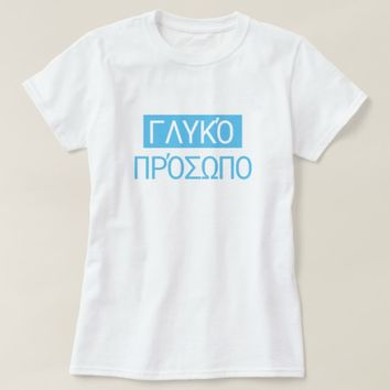 Greek text ΓΛΥΚΌ ΠΡΌΣΩΠΟ translate to sweet face T-Shirt