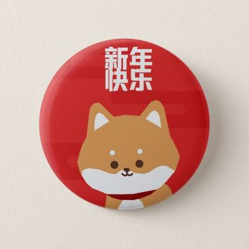 Dog (Chinese New Year) Button