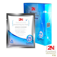 Brand New 2N Face Mask Hyaluronic Acid Moisturizing Skin Whitening Anti Aging Facial Mask Beauty (10pcs/lot) Face Care