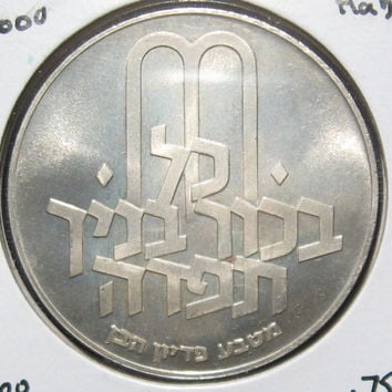 1970 Israeli 10 Lirot Silver Coin Pidyon Haben Only 49,000 of These Were Minted Plain Edge
