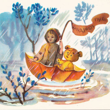 Postcard Illustration by Sorokina (A. A. Milne - Winnie-the-Pooh) no.11 - 1976. Fine Arts, Moscow