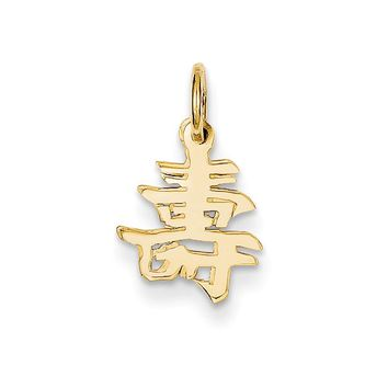 14k Yellow Gold Small Chinese Long Life Symbol Charm or Pendant, 9mm