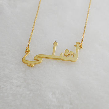 Personalized Arabic Necklace,Arabic Name Necklace,18K Gold Plate Name necklace,Arabic Name Jewelry,Any Name Necklace,Arabic Writing Nekclace