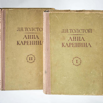 Anna Karenina novel 1948 book, Karenina in Russian Leo Tolstoy book, hardcover books 2, unique gift Russian literature lover classic book