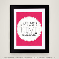 Itsumo kimi wo omou yo - 11x17 typography print - kawaii japanese poster - jpop poster - inspirational quote print - thinking of you