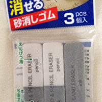 Sand Eraser(for Ink,for Pencil)set 3pcs