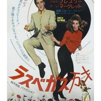 Viva Las Vegas, Japanese Movie Poster, 1964 Art Print at Art.com
