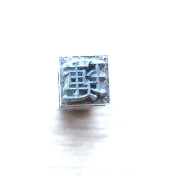 Vintage Japanese Typewriter Key - vessel used hold grain offerings - Metal Stamp - Kanji Stamp - Chinese Character - Vintage Typewriter