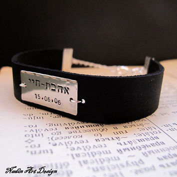 Jewish Gifts For Men. Personalized Hebrew Bracelet. Leather Bracelet. Ahava Hand Stamped Leather Cuff