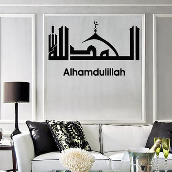 Wall Sticker Vinyl Decor East Muslim Islamic Arabic Alhamdulillah Decor (z1866)