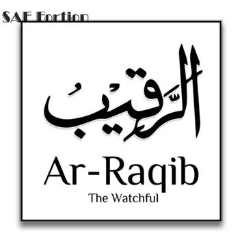 Islamic Ar-Raqib Calligraphy Prints Poster Arabic Wall Art Canvas Painting Print 30x30cm