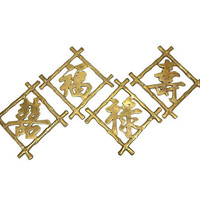 Brass Trivet Wall Hanging Chinese Characters Bamboo Vintage Asian Kitchen Decor Hot Pad Stands