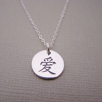 Chinese Love Character Disc Charm - Sterling Silver Neckalce -  Simple Jewelry - Everyday Necklace / Gift for Her