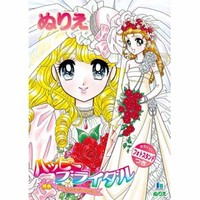 Happy Bridal Coloring Book