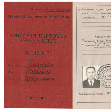 Original USSR Soviet Communist Party Membership Book
