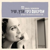 Eretz Shir [Country Song] the Israeli Songbook [2011 Hebrew Album]
