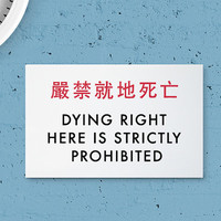 Funny Office Sign. Chinglish Humor. Dying Strictly Prohibited