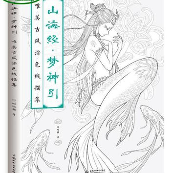 Booculchaha  coloring book for adults kids Chinese line drawing book ancient figure painting books-shanhaijing