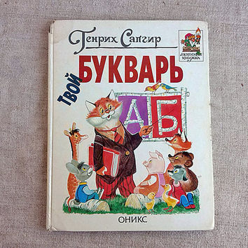 Russian alphabet ABC primer Children's book Preschool age Classic reading book Gorgeous illustrations Soviet sings Heinrich Sapgir Gift idea