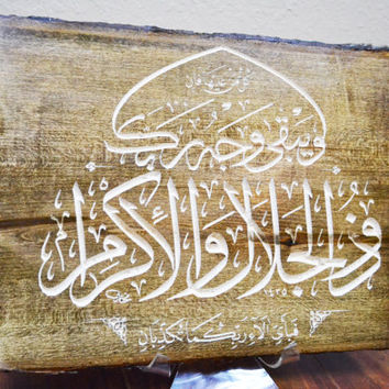 Islam Islamic Arabic Calligraphy Wall Art Decor // Quran // Eid Mubarak // Muslim Wedding Gifts // Wood Carved Sign