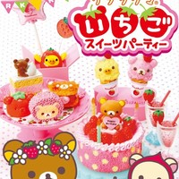 Re-Ment Rilakkuma Strawberry Party Dolls Miniature - Re-Ment Miniature