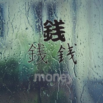 Money Kanji Symbol Style #1 Die Cut Vinyl Decal Sticker