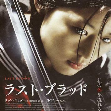 Blood: The Last Vampire (Japanese) 27x40 Movie Poster (2000)