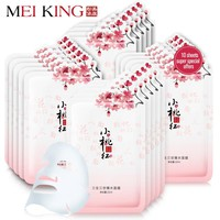 MEIKING Moisturizing Essence Face Mask Remove Freckles Skin Care Treatment Mask Whitening Replenishment Moisturizing Facial Mask