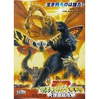 Godzilla Mothra Japanese Movie poster Metal Sign Wall Art 8in x 12in